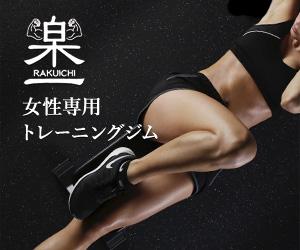 女性限定トレーニングジム 楽一 -RAKUICHI-